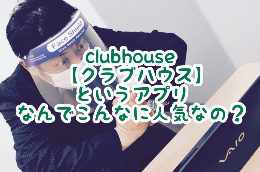 Clubhouse(クラブハウス)というアプリが大人気で急上昇1位に!なぜ人気なの?