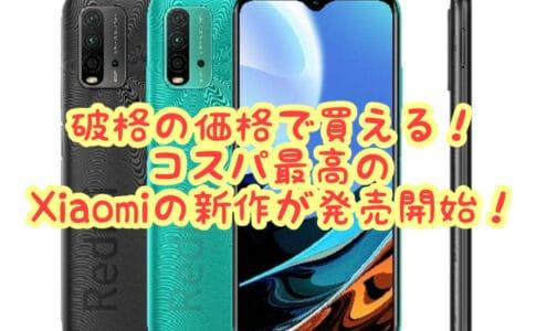 1.7万円前後のXiaomiの新スマホ【Redmi 9T】が発売、レスポンスはiPhone6s程度?