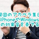 iPhoneやWindowsXPの効果音を声で表現する韓国アカペラ集団がすごい面白い