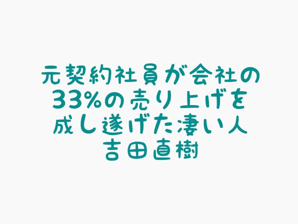 【雑記】元契約社員が指揮を取った作品が会社の売上の3分の1を上げているという伝説【吉田直樹】