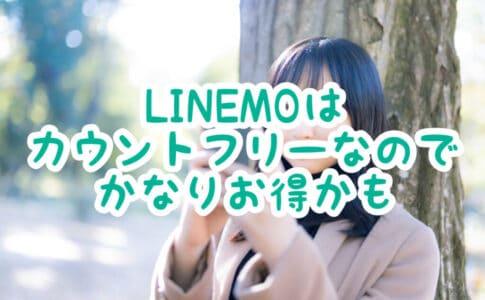スマホの格安プランは現状ではLINEMO(ラインモ)が優勢?LINEがカウントフリーが強みです