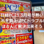 今月の日経PC21【3月号】が熱い、これを買えばほとんどのPCトラブルは解決できそう