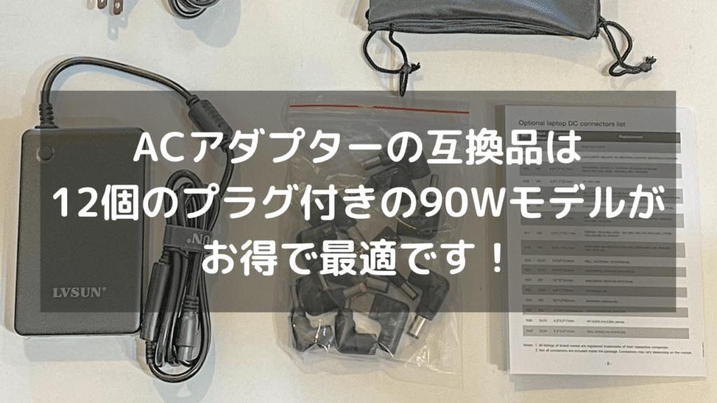ACアダプターの互換品は12個のプラグ付きの90Wモデルがお得で最適でした【LVSUN】