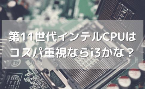 第11世代インテルCPUでコスパ重視ならCore i3 10105かな?【UHDグラフィック630】