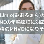 IIJmio(みおふぉん)がLINEの年齢認証に対応したそうで、これで最安値で最強のMVNOになりそう