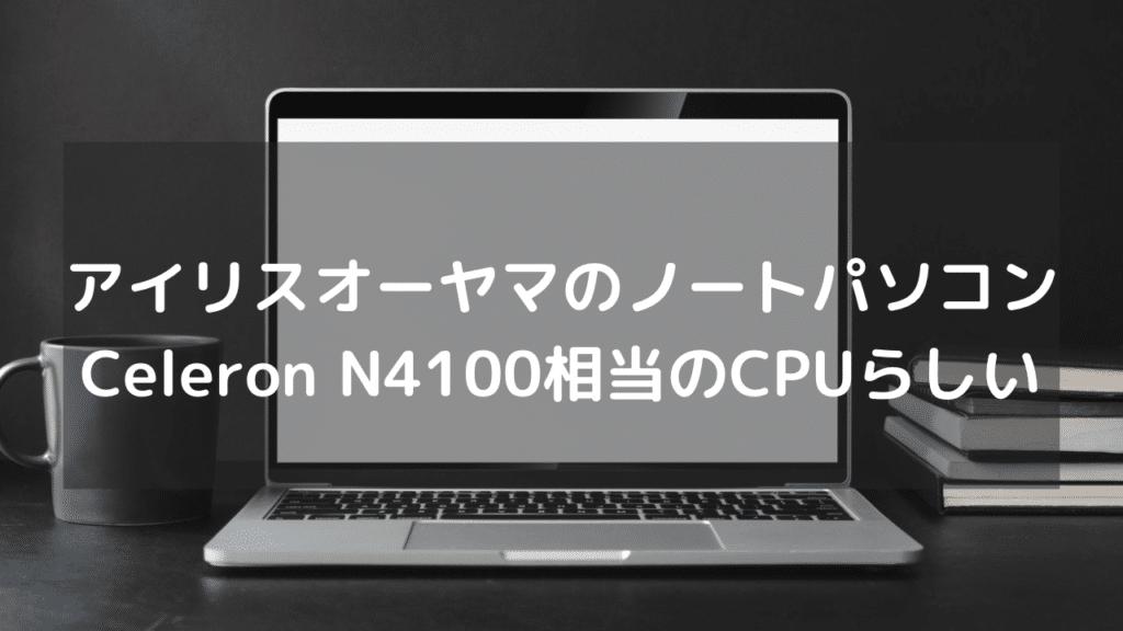 アイリスオーヤマのノートパソコンはCPUがCeleron N4100で54,780円(税込)とかなり強気な価格に
