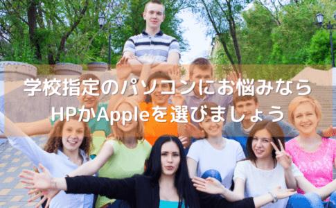 学校指定のパソコンをネットで購入するかを悩んでいるなら迷わずHPかAppleを選びましょう
