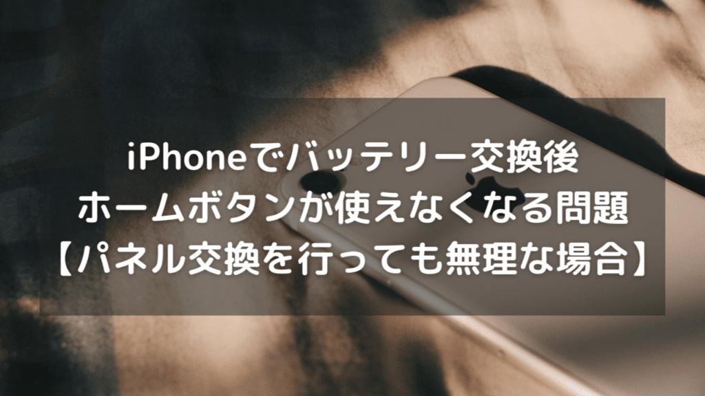 iPhoneでバッテリー交換後にホームボタンが効かない問題【パネル交換を行っても無理な場合】