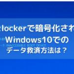 bitlockerで暗号化されたWindows10でINACCESSIBLE BOOT DEVIDEになった場合のデータ救済対処方法は?
