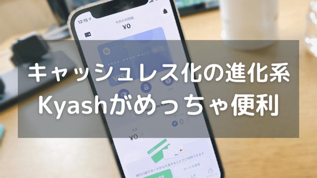 キャッシュレス化の進化形のKyashが便利かも【PayPayのサブとして利用しよう】