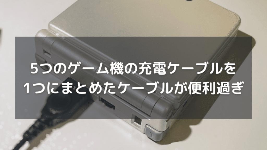 5つのゲーム機の充電ケーブルを一つにまとめると非常に便利でした【GBA SPも】