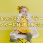 Windows10のアップデート後にプリンタに印刷できない問題の修正プログラム配布へ