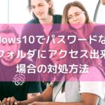 Windows10でパスワードなしの共有フォルダにアクセス出来ない場合はセキュリティポリシーとレジストリの変更で改善