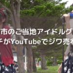 苫小牧のご当地アイドルグループ「タッチ」がYouTubeでじわじわと人気になっているとの事です