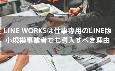 LINE WORKSはお仕事専用のLINE版!小規模事業者でも導入すべき理由がありました