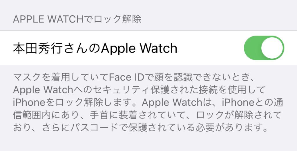 Apple Watchを使用したiPhoneのロック解除条件