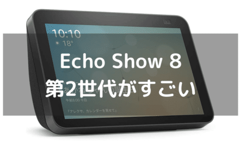 第2世代のEcho Show 8はZoomでの会話も可能!これは神ガジェット確定ですね!