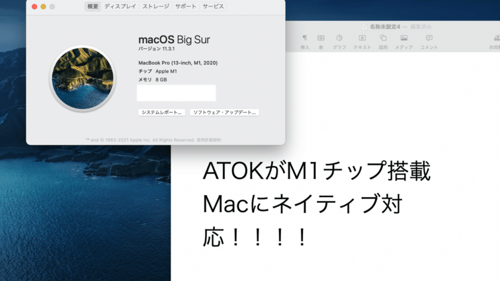 M1チップ搭載MacのATOKがネイティブ対応へ【ATOK使いの方はMacが最強に!?】
