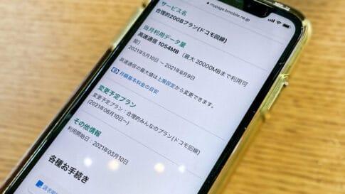 無料通話70分とYouTubeが12時間が視聴出来て1,390円という日本通信の新プランは驚異的
