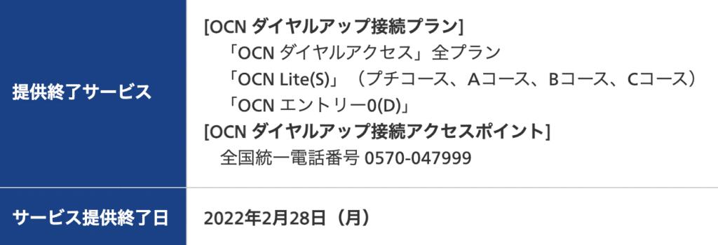 OCNダイヤルアップサービス終了