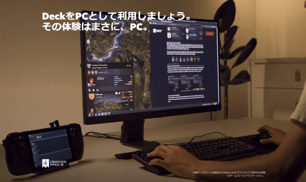 Steam DeckはWindowsOSもインストール可能