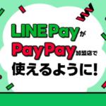 8月17日からPayPay加盟店でLINE Payでの決済も出来るみたいです【やったね!!】