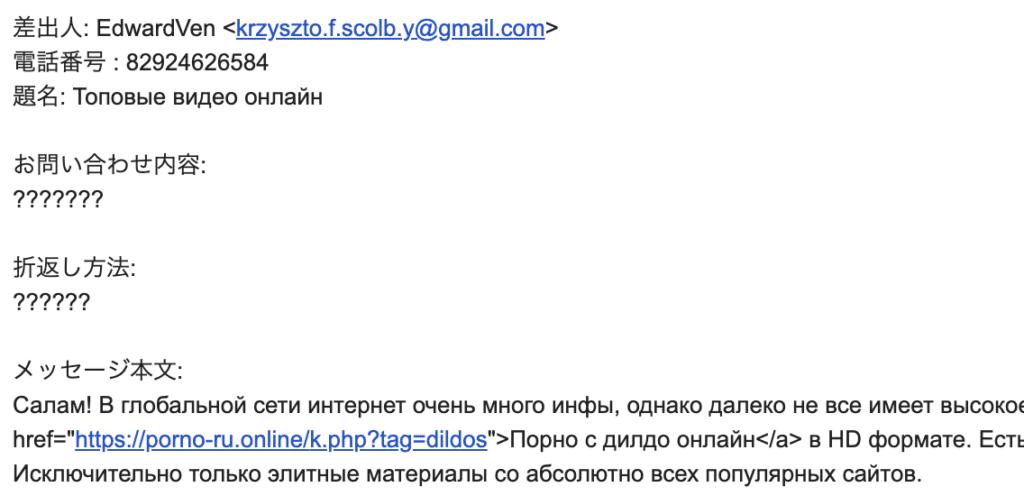 ロシア語でのお問い合わせ