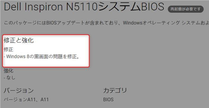 Dell Inspiron N5110BIOS
