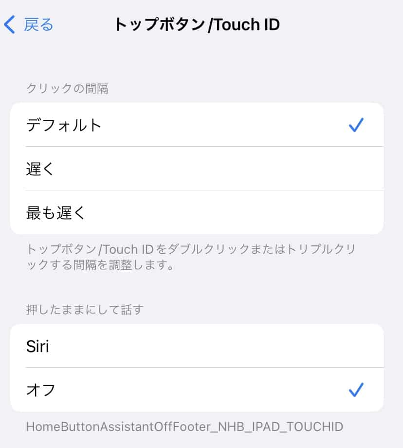 トップボタン/Touch ID