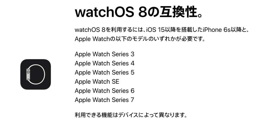 WatchOS8サポート対象機種